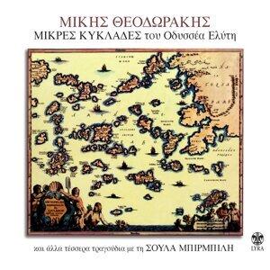 Mikres Kyklades Tou Odyssea Elyti