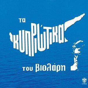Ta Kypriotika Tou Violari