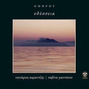 Omirou Odysseia