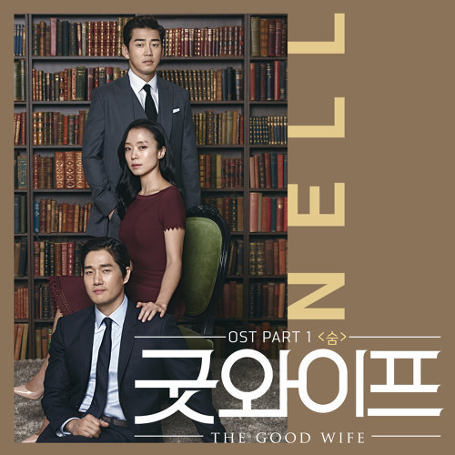 Good Wife (Original Television Soundtrack), Pt. 1
