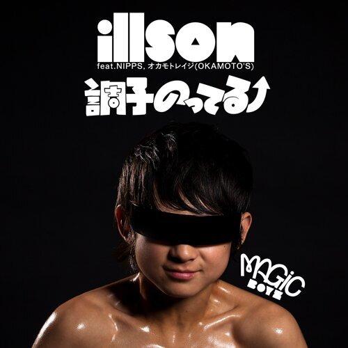 illson feat. NIPPS、オカモトレイジ(OKAMOTO'S)
