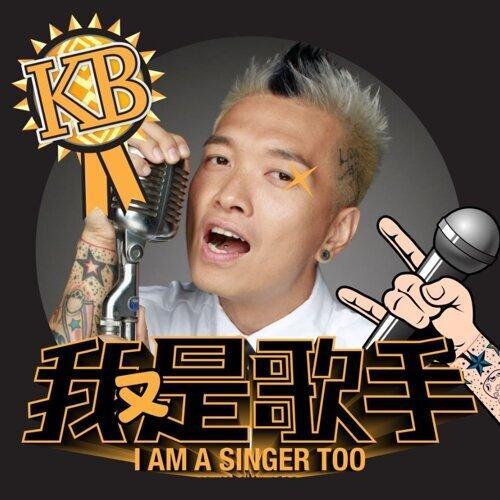 我又是歌手