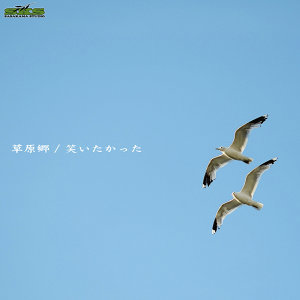 草原郷 EP (Sougen-kyo EP)