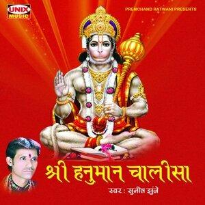 Shri Hanumaan Chalisa