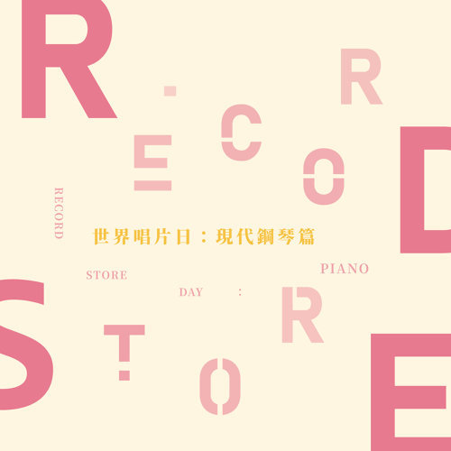 世界唱片日:現代鋼琴篇 (RECORD STORE DAY:PIANO)