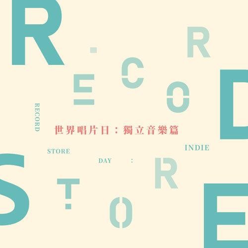 世界唱片日:獨立音樂篇 (RECORD STORE DAY:INDIE)