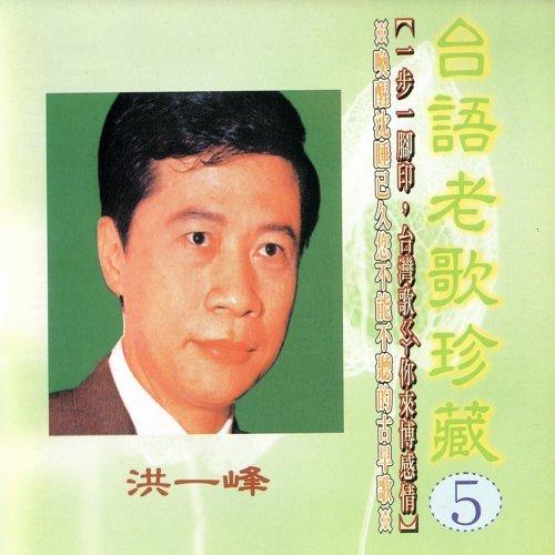 台語老歌珍藏05 洪一峰