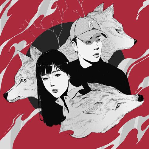 悍跳 (feat. 魏妙如)