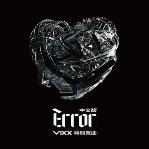 特別單曲『Error』 - 中文版