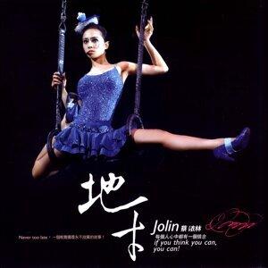 地才 (Jolin, If You think You Can, You Can)