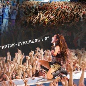Artek-Bukovel I Ya (feat. Dream School)