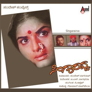 Singaravva - Original Motion Picture Soundtrack