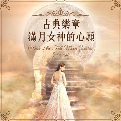 古典樂章:滿月女神的心願 (Classical Music : Wish of the Full Moon Goddess)