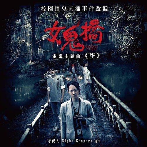 空 (Behind Emptiness) - 電影<女鬼橋>主題曲