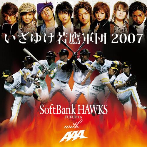 いざゆけ若鷹軍団2007
