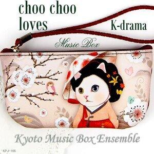 choo choo は韓国ドラマオルゴールが好き (choo choo Loves Korean Dramas Music Box)