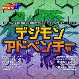 熱烈!アニソン魂 THE BEST カバー楽曲集 TVアニメシリーズ「デジモンシリーズ」 vol.1 (Netsuretsu! Anison Spirits THE BEST -Cover Music Selection- TV Anime Series ''Digimon Series'' Vol. 1)