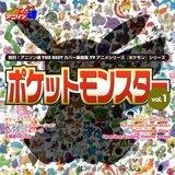 熱烈!アニソン魂 THE BEST カバー楽曲集 TVアニメシリーズ「ポケモンシリーズ」 vol.1 (Netsuretsu! Anison Spirits THE BEST -Cover Music Selection- TV Anime Series ''POKEMON Series'' Vol. 1)