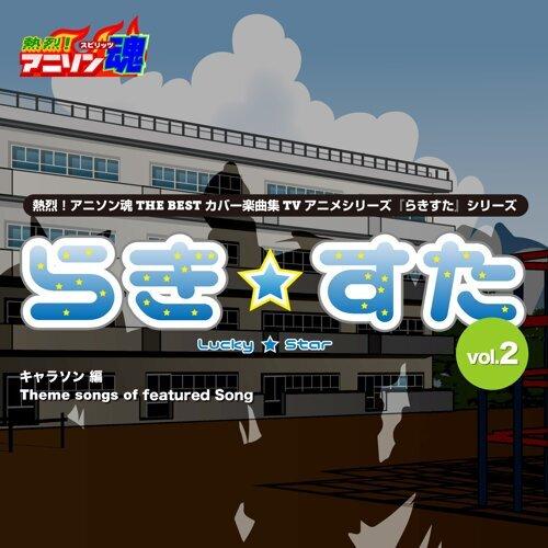 ハマってサボっておーまいがっ! (『らき☆すた 〜陵桜学園 桜藤祭〜』テーマソング)