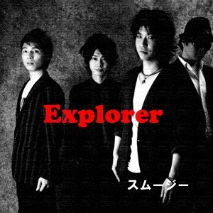Explorer (Explorer)