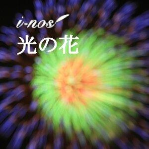 光の花 (Hikari No Hana)