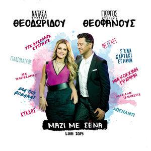 Mazi Me Sena - Live