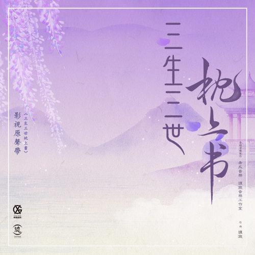 八荒六合 - 電視劇<三生三世枕上書>配樂