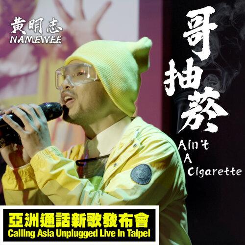 哥抽菸 - 亞洲通話新歌發佈會現場版本