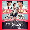 小幸運 - 電影<我的少女時代>主題曲