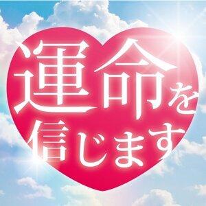 運命を信じます (Unmei wo shinji masu)