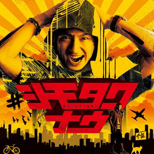 TSUBASA 〜はばたいて〜 feat. PES (RIP SLYME), DAG FORCE & RAM HEAD