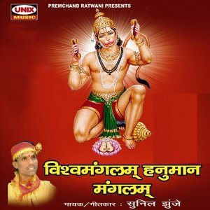 Vishwamanglam Hanuman Manglam