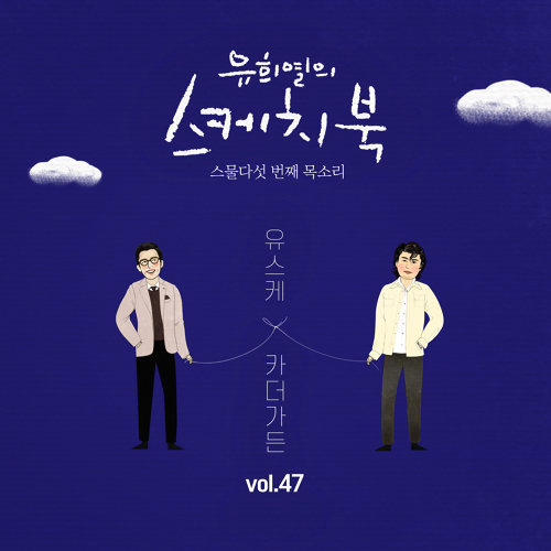 [Vol.47] You Hee yul's Sketchbook : 25th Voice 'Sketchbook X Car the garden'