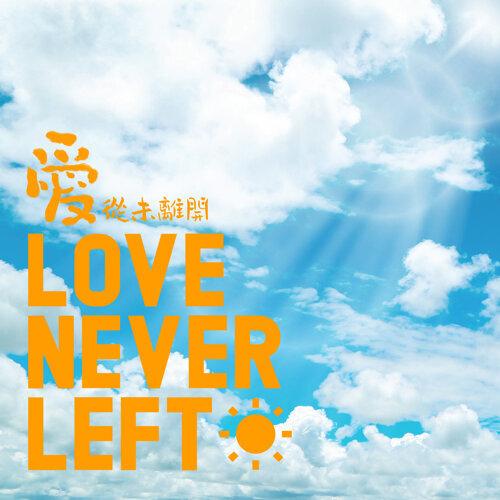 爱从未离开 (Love Never Left)
