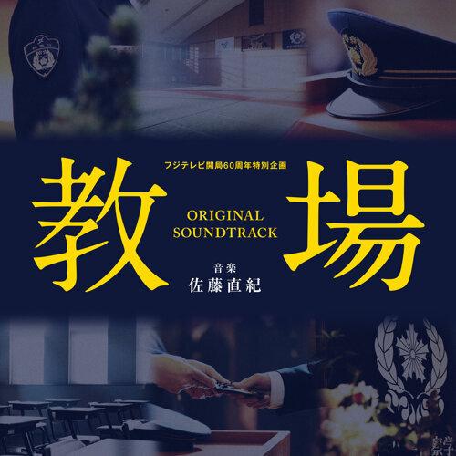 フジテレビ開局60周年特別企画「教場」オリジナルサウンドトラック