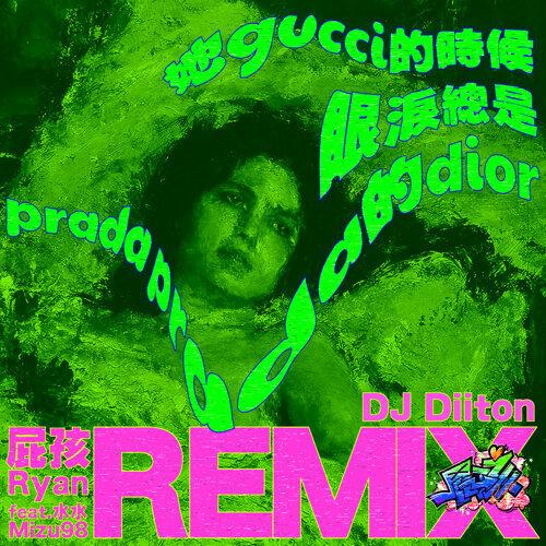 她gucci的時候眼淚總是prada prada的dior (Her tears fall down like diamonds when she cry) - Diiton Remix