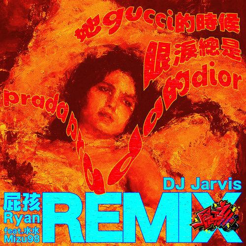 她gucci的時候眼淚總是prada prada的dior (Her tears fall down like diamonds when she cry) - Jarvis Remix