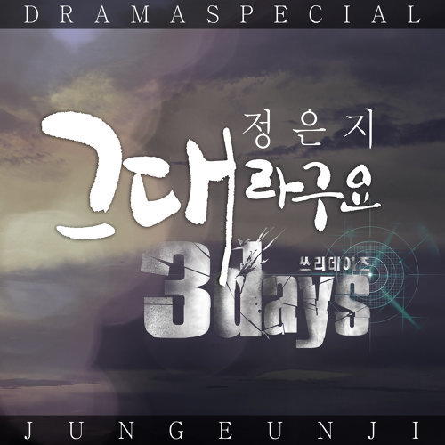 3Days (Original Television Soundtrack), Pt. 2