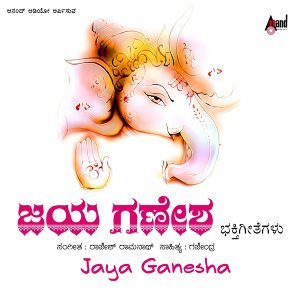 Jaya Ganesha