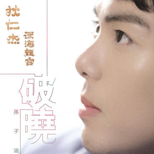 破曉 - 電影<狄仁杰之深海龍宮>主題曲
