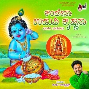 Kandenaa Udupi Krishnana