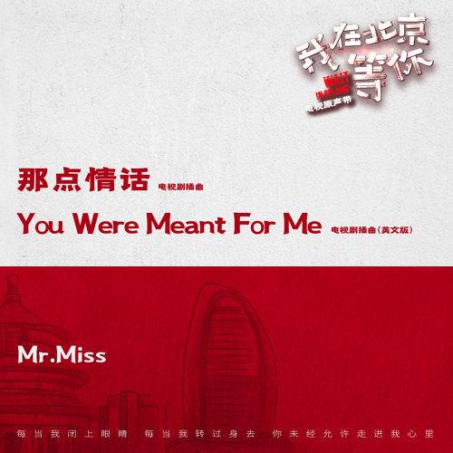 那點情話 / You Were Meant For Me (電視劇《我在北京等你》插曲)