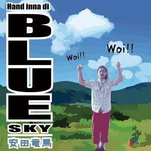 Hand inna di BLUE SKY (Hand inna di BLUE SKY)