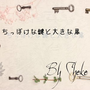 ちっぽけな鍵と大きな扉 (feat. IA) (A small key with the big door)