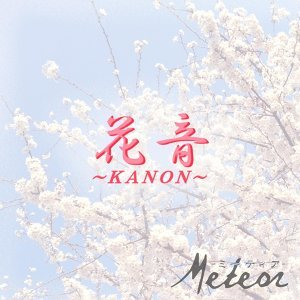 花音~Kanon~ (Kanon)