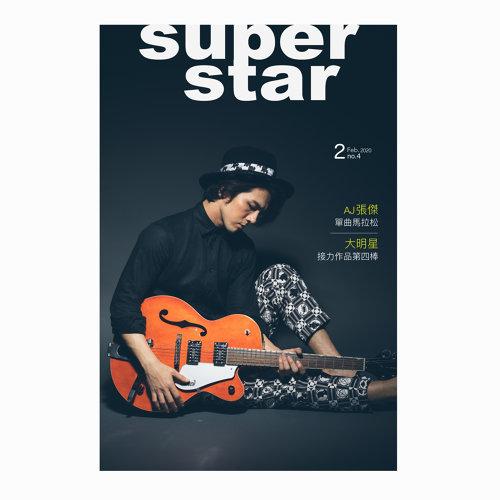 大明星 (Super Star)