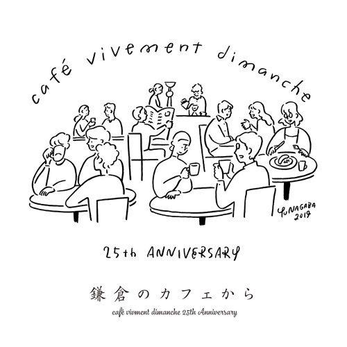 鎌倉咖啡館25週年紀念專輯 (Kamakura No Café Kara - 25th Anniversary )