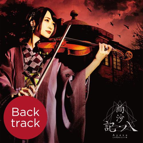 記 八 (Back track)