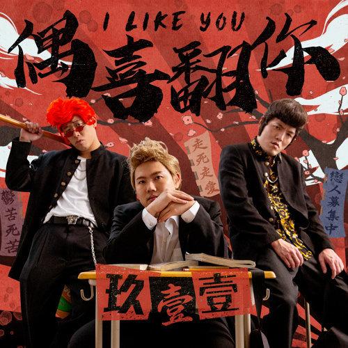 偶喜翻你 (I LIKE YOU)