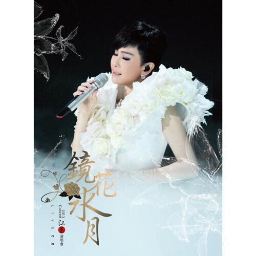2013鏡花水月演唱會Live CD